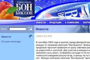 Rośnie gigant napojowy na Ukrainie: Rainfords przejął firmę Sesa