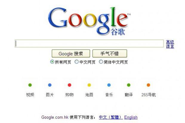 Chiny wyłączyły Google'a