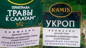 """Przyprawy Kamis """"wrogimi produktami"""" w Rosji"""