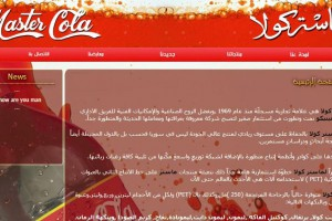 Coca-Cola i syryjska Master Cola przed unijnym sądem
